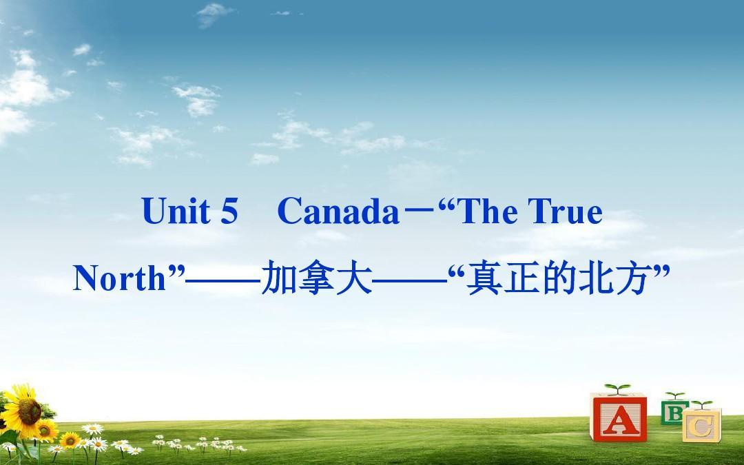 """2016-2017年新人教版高中英语必修三高考英语一轮复习(山东):Unit5_Canada-""""The_True_North""""精品ppt课件"""