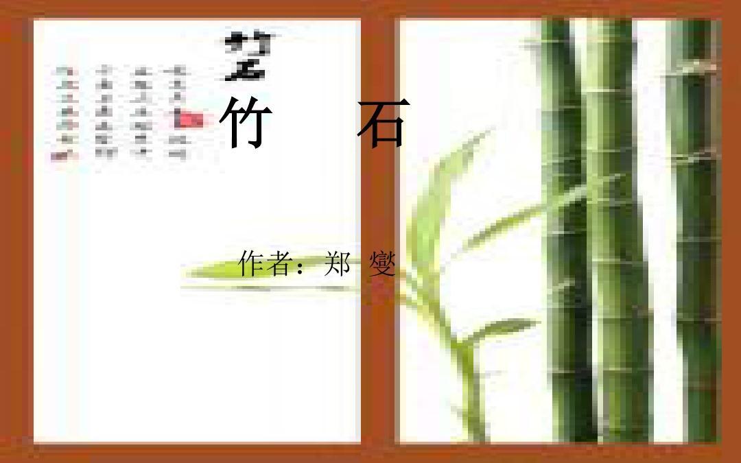 新课标人教版小学六年级语文下册竹石 (2)精品PPT课件