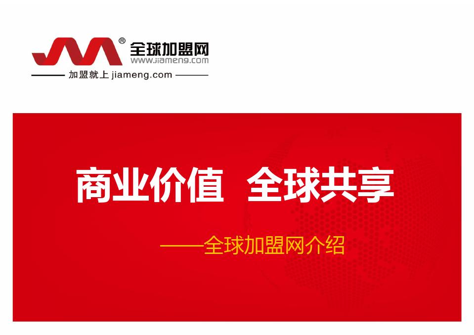 2018长春第十届(春季)连锁加盟·创业项目展览会将于5月19日—21日在长春举办_加盟项目