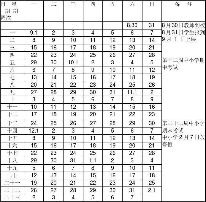 南京市2014-2015学年度校历