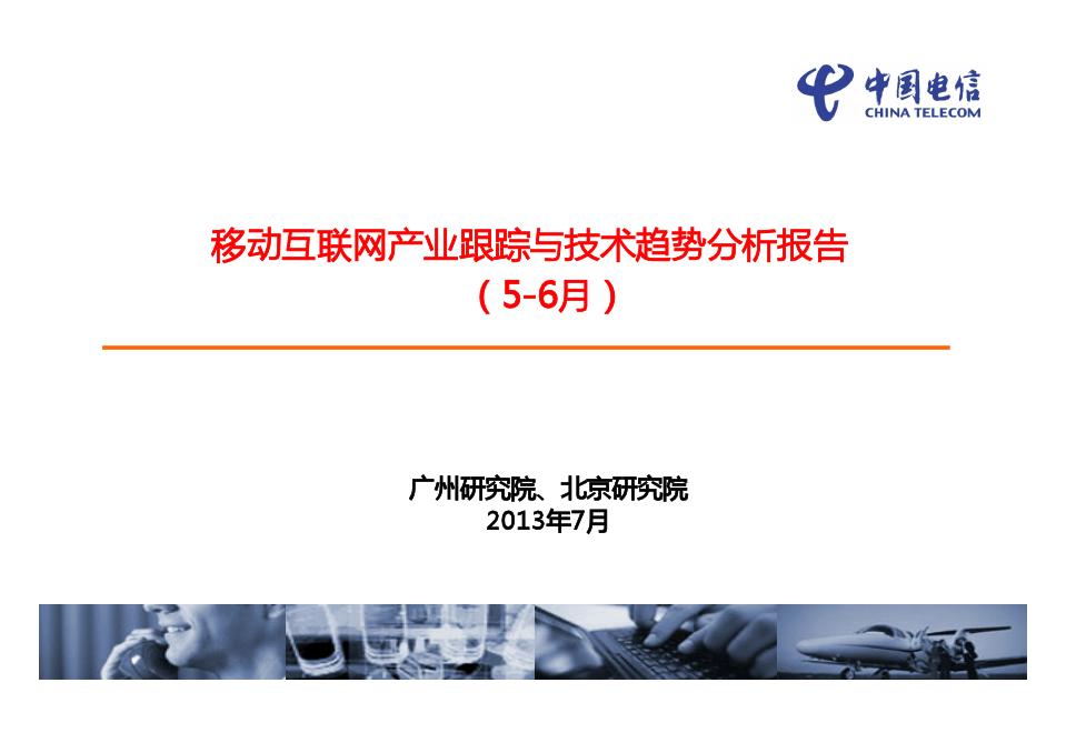 移动互联网产业跟踪与技术趋势分析报告(2013年5-6月号)