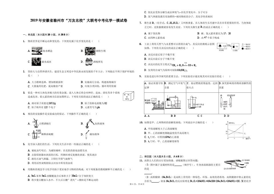 """2019年安徽省滁州市""""万友名校""""大联考中考化学一模试卷(有答案含解析)"""