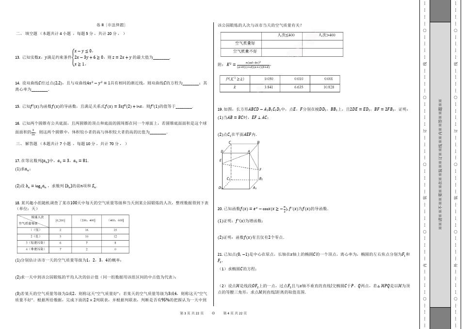 2021届高考数学全国三卷文科全真模拟卷(二)