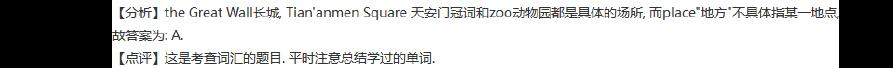 2019年精选冀教版英语五年级上册unit 2 My Country and English-speaking CountriesLesson 7 China课后练习