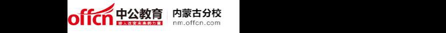 """2016内蒙古公务员行测备考:常识判断""""诗句""""类题目"""