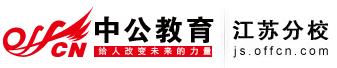 2014江苏公务员考试法律常识练习题(22)