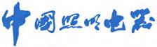 基于DALI协议的DALI接口电路设计_潘玉静