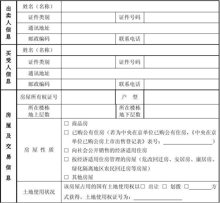 存量房买卖合同信息表(自行成交)