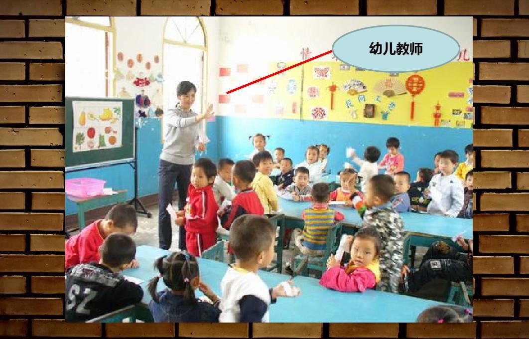 第一课时.幼儿教师