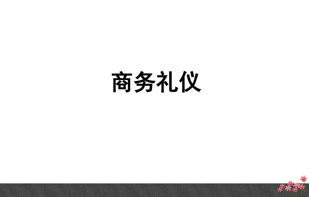 1.商务礼仪  精华版