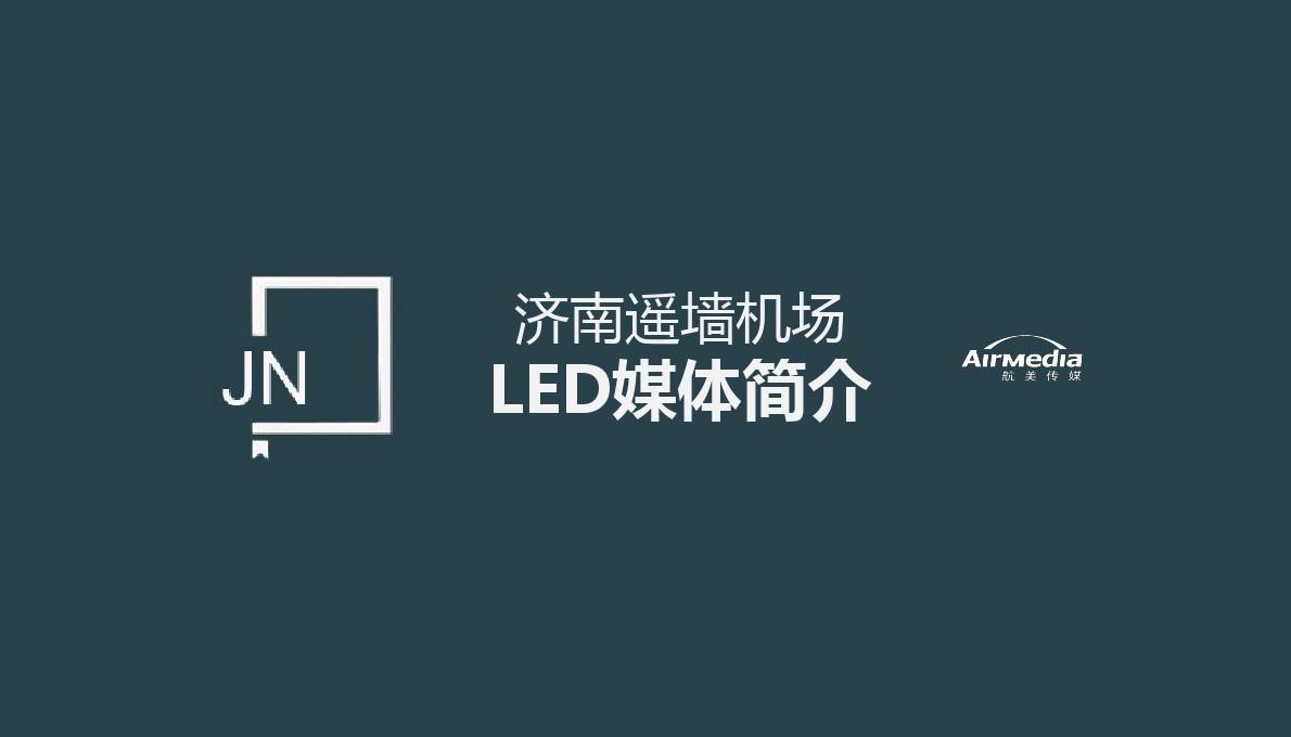 济南遥墙机场机场LED媒体PPT
