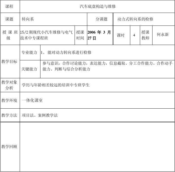 朱明-汽车底盘模块教案-14动力式转向系检修