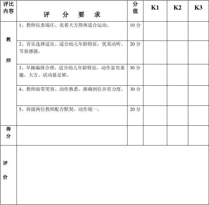 教师早操比赛评分表图片
