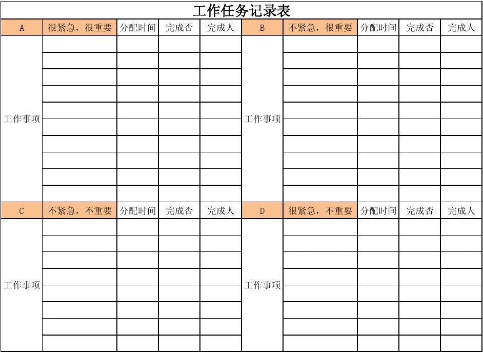 月度重要工作记录表