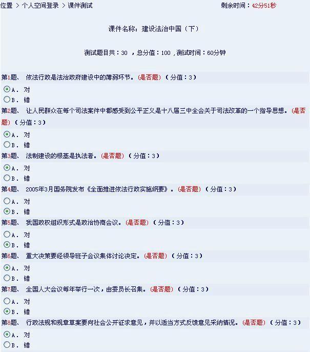 建设法治中国(下)参考答案85分