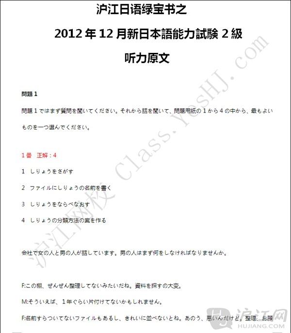 2012年12月日语N2听力原文