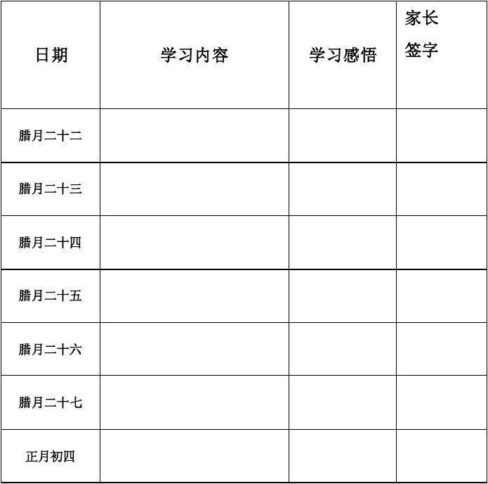 高中寒假自主v高中计划表高中葭蒹图片