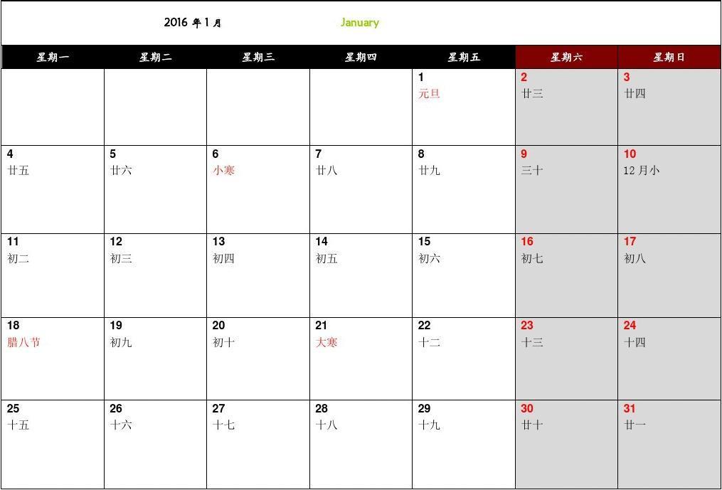 2016年日历(每月一张_精心制作模版)