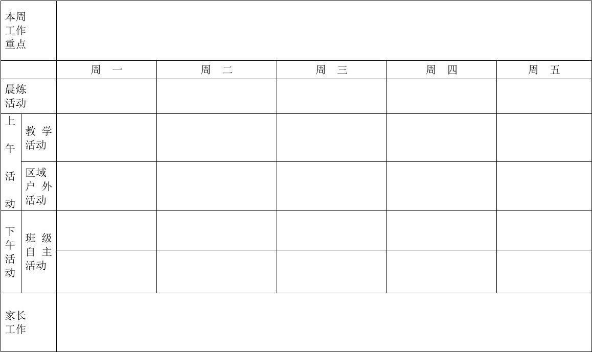 幼儿园周计划表格_word文档在线阅读与下载_