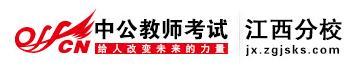 江西历年特岗教师招聘真题(二)—江西教师网