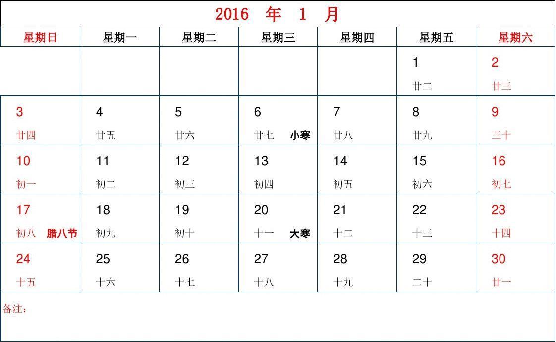 2016年日历(excel完美排版可分页打印或记事)图片