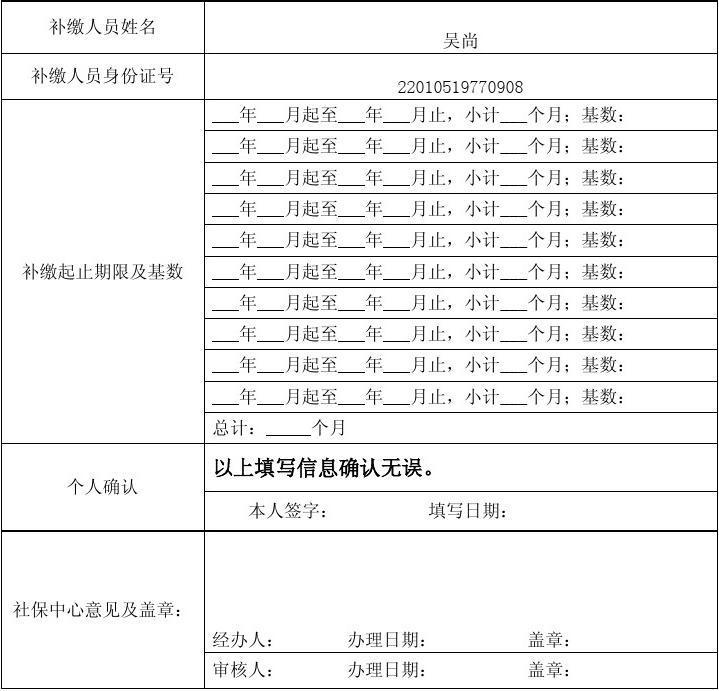 河北廊坊霸州巡特警大队未给缴纳2020年养老保险 留言查看 阳光理...