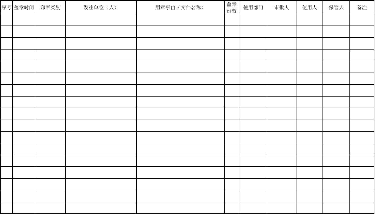 公司印章使用登记表
