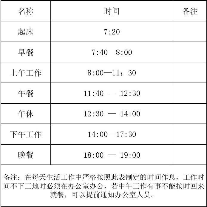 项目部作息时间表