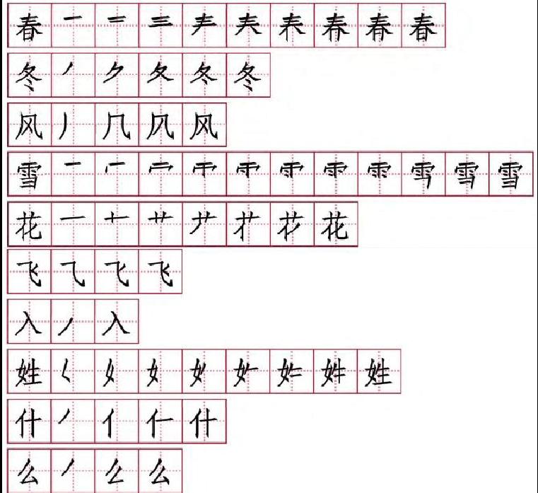 2017 新版人教版一年级下册语文生字表笔顺图片