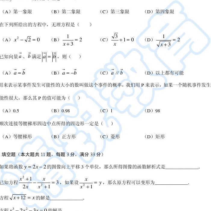 上海市黄浦区2010学年第二学期初二期末考试数学试卷附答案