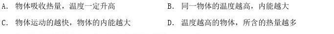 人教版九年级物理《第13-14章 内能 内能的利用》单元质量检测(含答案)-精品
