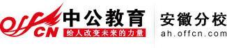 中共中央组织部人力资源和社会保障部关于进一步规范事业单位公开招聘工作的通知