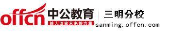 2014下半年福建三明行政执法机关基层公务员考试专项招考面试政策介绍