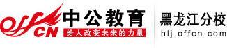 2013年浙江省公务员考试公共科目综合知识大纲解读