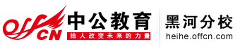 2014下半年黑龙江省体育局事业单位招聘公告