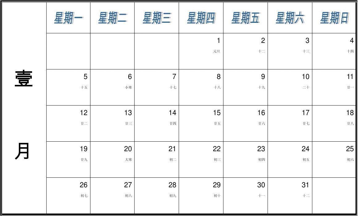 2015日历计划表_word文档在线阅读与下载图片
