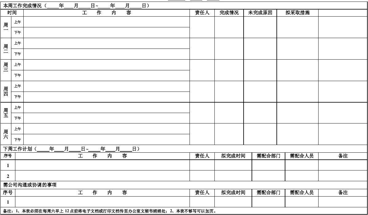 新表部门周工作计划目标完成情况表图片