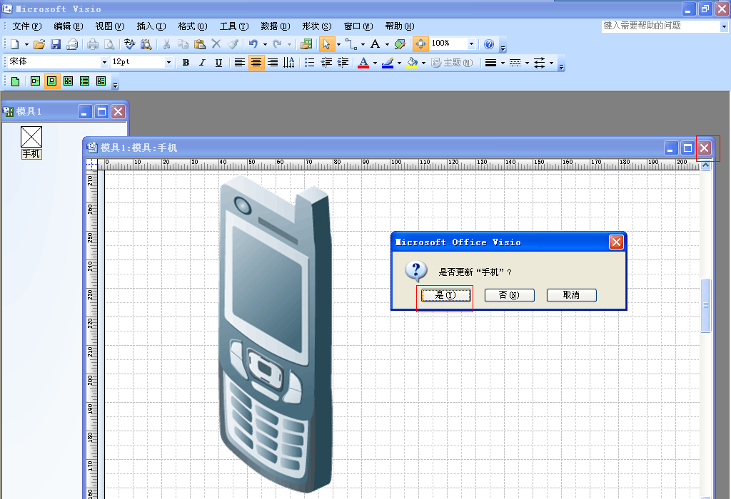 使用visio2007绘制软件流程图
