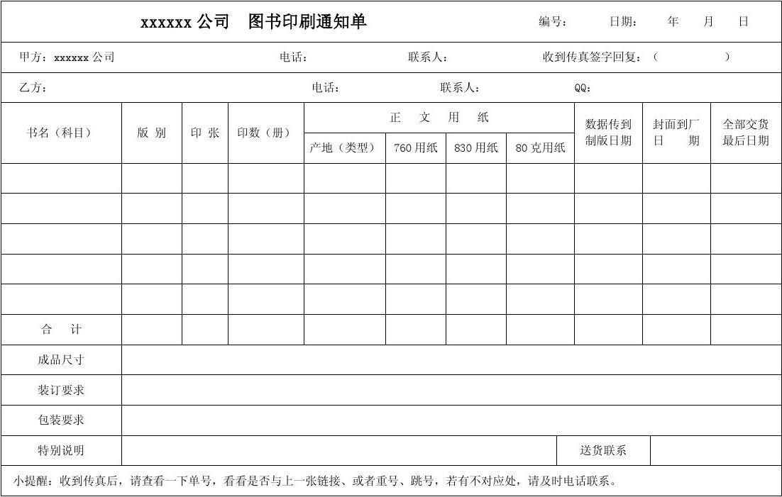 印刷通知单