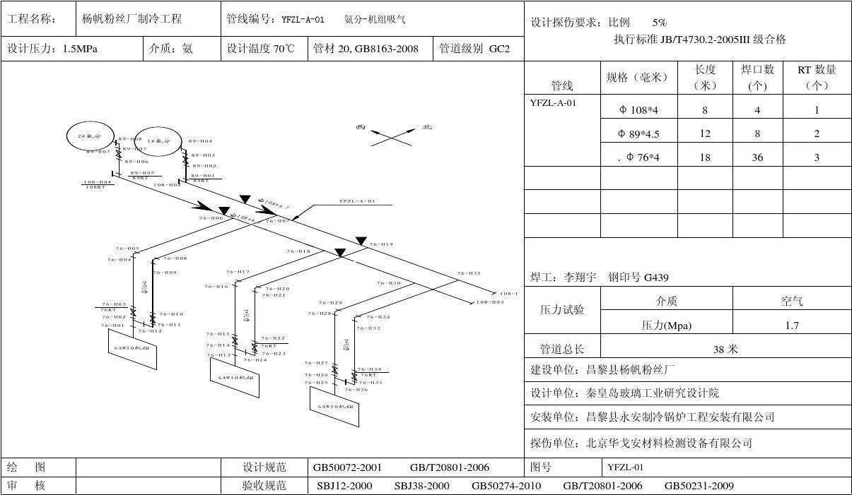 压力管道安装单线图