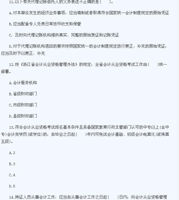 新会计从业资格�y.i_2013年上海会计从业资格考试&财经法规与职业道德&试题(二)答案