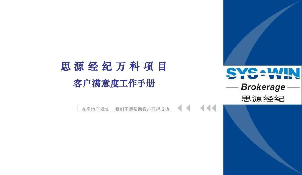 万科客户服务手册_思源经纪万科项目客户满意度服务体系ppt