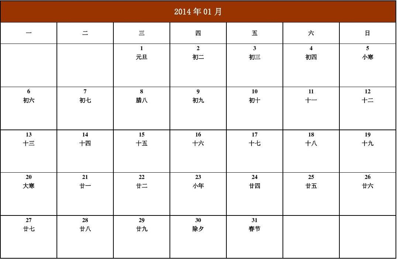 全年日历打印图片