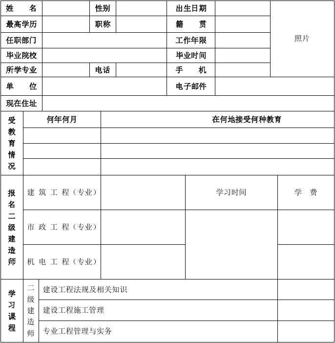 二级建造师资格考试培训报名表答案图片