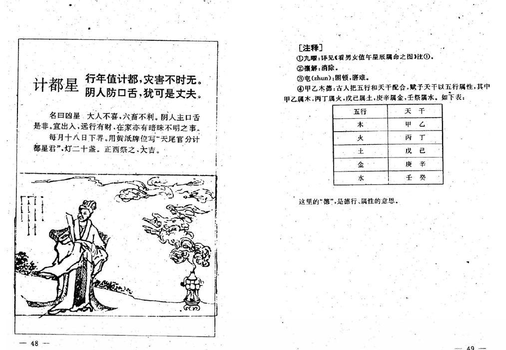 玉匣记-3_word文档在线阅读与下载_免费文档