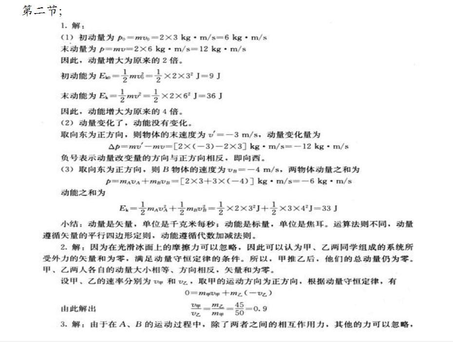 物理习题答案 毛概课后习题 文学概论课后习题 砌体结构课后习题 理论图片