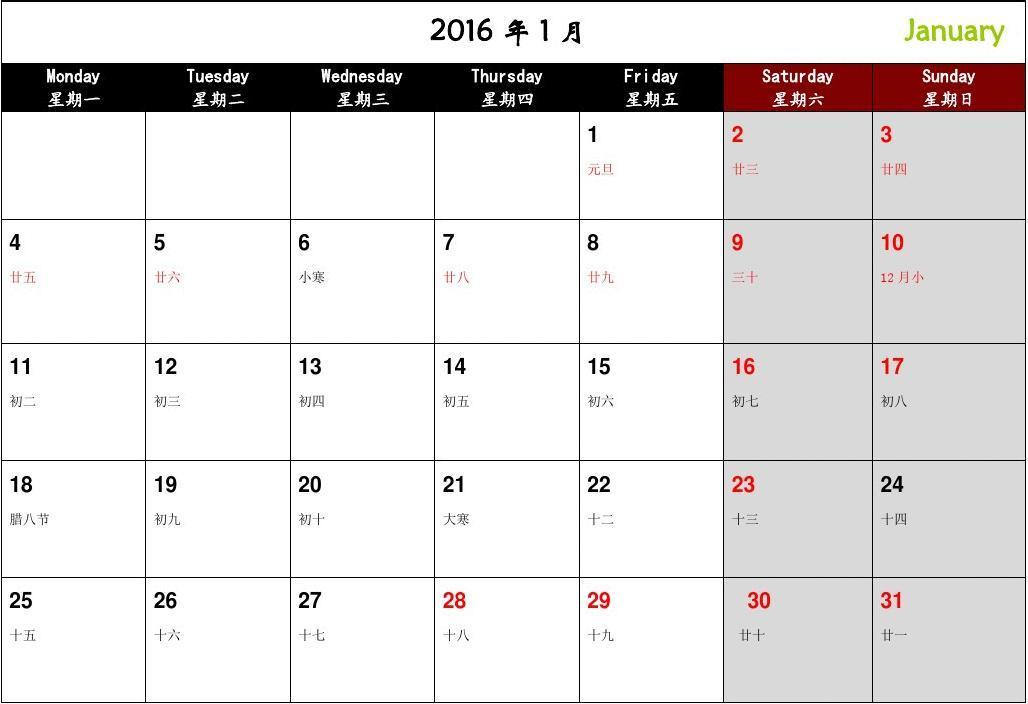 2016年最新日历(中英文对照记事可打印完美版)