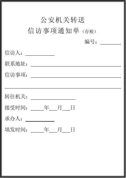 信访工作汇报_转送信访事项通知单_文档下载