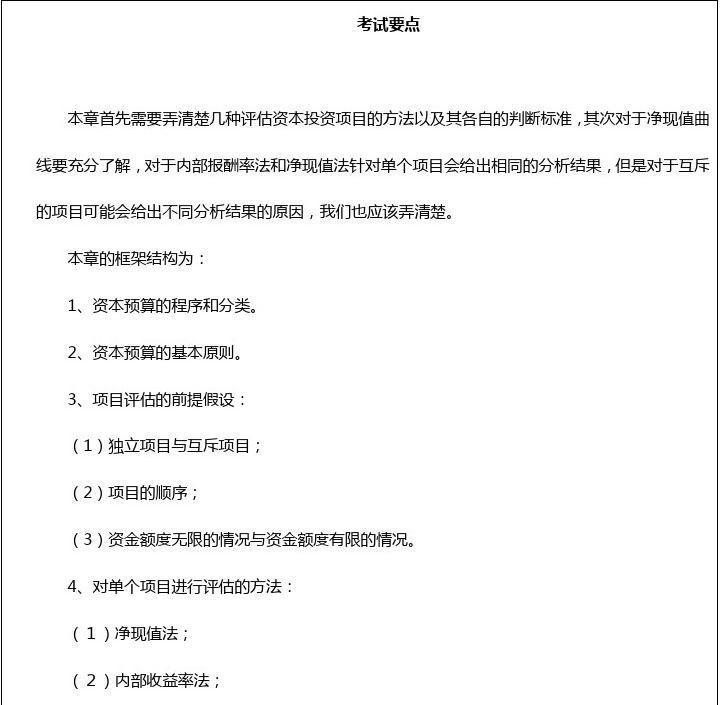 corporate finance berk 中文 版