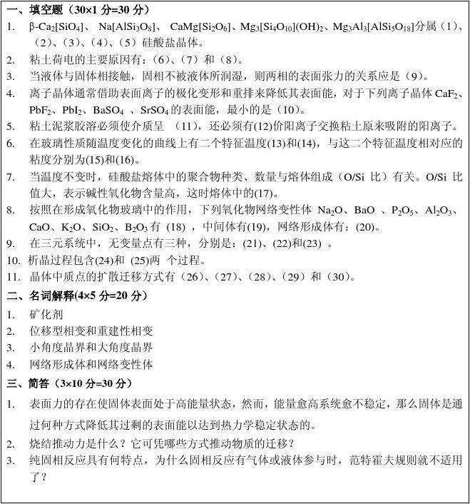 2014年武汉科技大学811无机材料科学基础(B卷)考研真题考研试题硕士研究生入学考试试题答案